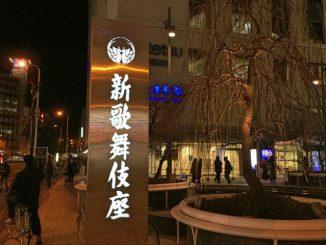 上本町-新歌舞伎座