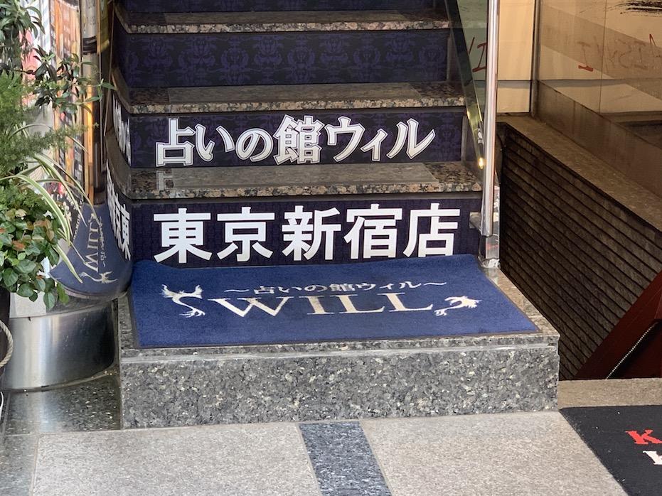 東京 当たる 占い師