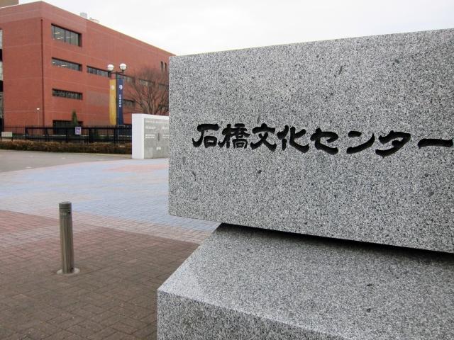 久留米ー石橋文化センター