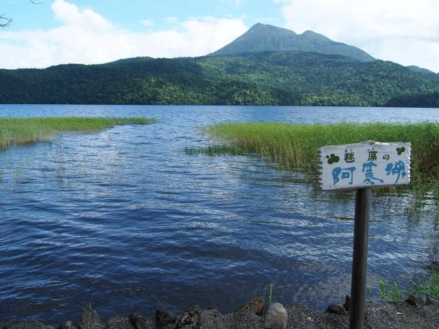 (釧路)阿寒湖