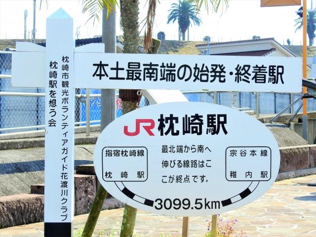枕崎市‐鹿児島県・枕崎駅